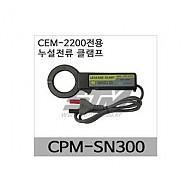 CPM-SN300